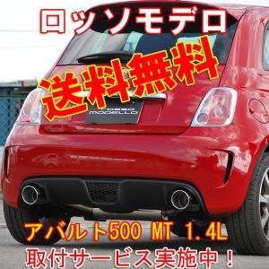 【送料無料】ロッソモデロ SFIDA GT-X アバルト500 マフラー 左ハンドル MT 1.4L 専用 安心の車検対応品・証明書付!!|rossomodello