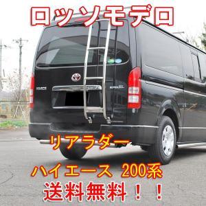 ロッソモデロ Hi-STYLE   ハイエースバン TRH200V /KDH205V等 リアラダー ...