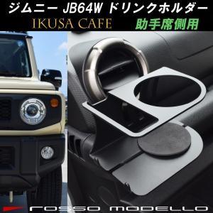 ジムニー シエラ ドリンクホルダー JB64W JB74W 助手席側用 ロッソモデロ IKUSA CAFE 小物置きスペース有|rossomodello