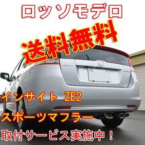 【送料無料】ロッソモデロ INFINITY インサイト マフラー ZE2 安心の車検対応品・証明書付!!|rossomodello