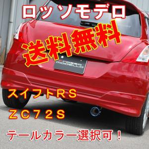 《期間限定》SUZUKI スイフト マフラー ZC72S 車検対応 送料無料|rossomodello