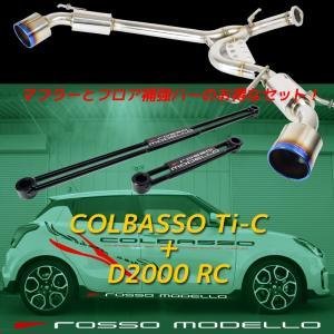 お得なセット販売!新型スイフトスポーツ ZC33S マフラーとフロア補強パーツ COLBASSO Ti-CとD2000 RC ロッソモデロ|rossomodello