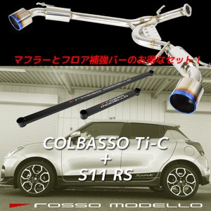 お得なセット販売!新型スイフトスポーツ ZC33S マフラーとフロア補強パーツ COLBASSO Ti-CとS11 RS ロッソモデロ|rossomodello