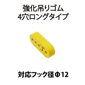 【強化】汎用 マフラーハンガー吊りゴム 4穴 φ12 ロングタイプ 1個|rossomodello