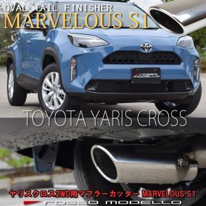 トヨタ ヤリスクロス MXPB10 2WD 1.5L MXPJ10 ハイブリッド マフラーカッター ロッソモデロ MARVELOUS S1 オーバルテール|rossomodello