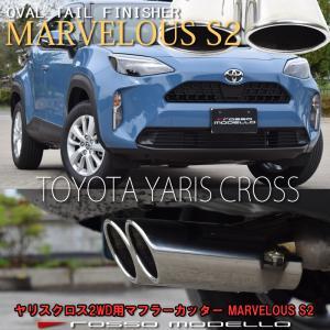 トヨタ ヤリスクロス MXPB10 2WD MXPJ10 ハイブリッド 1.5L マフラーカッター ロッソモデロ MARVELOUS S2 オーバルW出し|rossomodello
