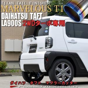 ダイハツ タフト 2WD ターボ マフラーカッター LA900S ロッソモデロ MARVELOUS T1 ブルー|rossomodello