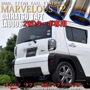 ダイハツ タフト 2WD ターボ W出し マフラーカッター LA900S ロッソモデロ MARVELOUS T2 ブルー|rossomodello