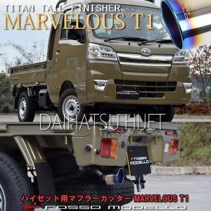 ダイハツ ハイゼット ジャンボ マフラーカッター MARVELOUS T1 ロッソモデロ HIJET EBD-S500P EBD-S510P|rossomodello