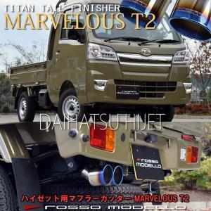ダイハツ ハイゼット ジャンボ マフラーカッター MARVELOUS T2 W出し ロッソモデロ HIJET EBD-S500P EBD-S510P|rossomodello