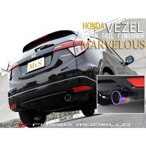 《送料無料》ホンダ ヴェゼル マフラーカッター MARVELOUS T1  チタンテール パーツ |rossomodello