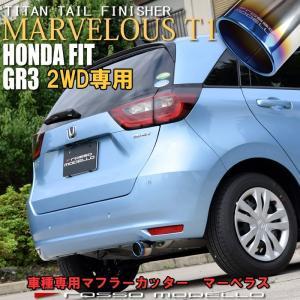 ロッソモデロ マフラーカッター ホンダ フィット ハイブリッド 2WD GR3 GR6 MARVELOUS T1  e:HEV fit CROSSTAR|rossomodello