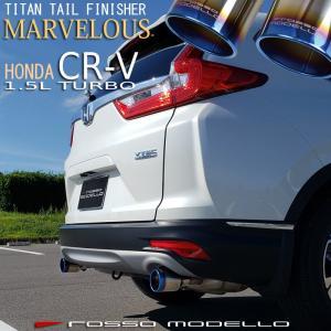 CR-V 1.5Lターボ マフラーカッター RW1 RW2 ロッソモデロ MARVELOUS T2 ヴェゼル ツーリングにも ブルー|rossomodello