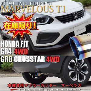 ロッソモデロ マフラーカッター ホンダ フィット ハイブリッド 4WD GR4 GR8 MARVELOUS T1  e:HEV CROSSTAR ブルー|rossomodello