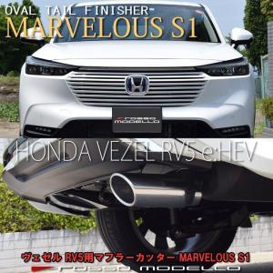 新型 ヴェゼル 6AA-RV5 マフラーカッター ロッソモデロ MARVELOUS S1 オーバル VEZEL e:HEV ホンダ ベゼル|rossomodello