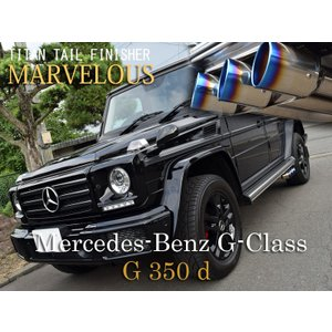 《今だけ!送料無料》MARVELOUS Side-T6 メルセデスベンツ G350d LDA-463348 チタンテール6本出し|rossomodello