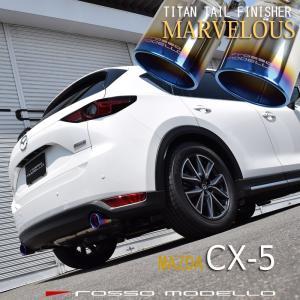 《今だけ!送料無料》 マツダ CX-5 マフラーカッター KF2P ディーゼル 2WD 4WD ロッソモデロ MARVELOUS T2|rossomodello