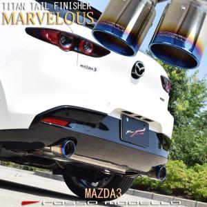 ご予約品! MAZDA3 BP8P ディーゼル車専用 マフラーカッター  ロッソモデロ MARVELOUS T2|rossomodello