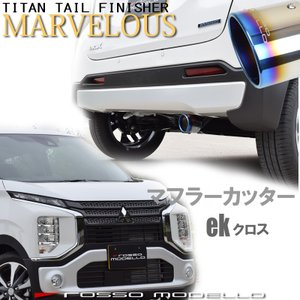 《今だけ!送料無料》 三菱 ekX ekクロス B34W 2WD NA 専用 ロッソモデロ MARVELOUS T1 ブルー|rossomodello
