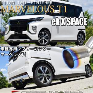 三菱 ekX space ekクロス スペース B35A 2WD ターボ専用 ロッソモデロ MARVELOUS T1 チタンシングル ブルー|rossomodello