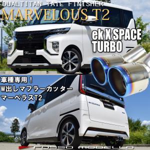三菱 ekX space ekクロス スペース B35A 2WD ターボ専用 ロッソモデロ MARVELOUS T2 チタンW出し ブルー|rossomodello