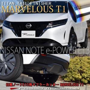 新型ノート E13 e-POWER マフラーカッター ロッソモデロ MARVELOUS T1  チタン ブルー NOTE Eパワー rossomodello