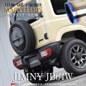 10月5日発送分受付中!新型 ジムニー マフラーカッター JB64W 全車対応  ロッソモデロ MARVELOUS T1|rossomodello
