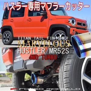 新型ハスラー 4WD ターボ マフラーカッター MR52S ロッソモデロ MARVELOUS T1 車種専用! rossomodello
