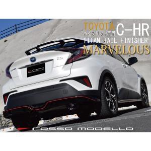 《今だけ!送料無料》トヨタ C-HR マフラーカッター ハイブリッド ZYX10 2WD ロッソモデロ MARVELOUS T1|rossomodello