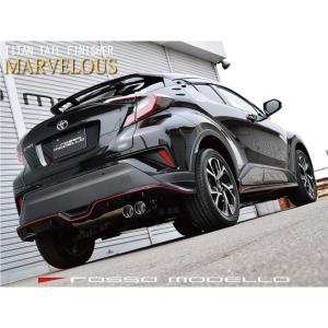 《今だけ!送料無料》送料無料 トヨタ C-HR マフラーカッター ハイブリッド ZYX10 2WD ロッソモデロ W出し MARVELOUS T2|rossomodello