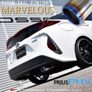 《今だけ!送料無料》トヨタ プリウス PHV専用マフラーカッター  ZVW52 ロッソモデロ MARVELOUS T1 GRスポーツにも対応|rossomodello