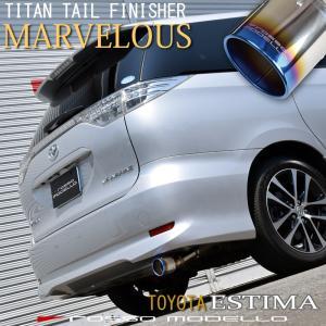 《今だけ!送料無料》 トヨタ エスティマ マフラーカッター  GSR50W アエラス 3.5L 2WD専用 ロッソモデロ MARVELOUS T1 rossomodello
