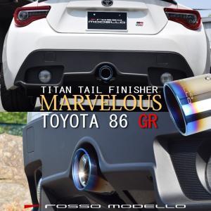 《今だけ!送料無料》 トヨタ 86 GR マフラーカッター ZN6 ロッソモデロ MARVELOUS T1|rossomodello