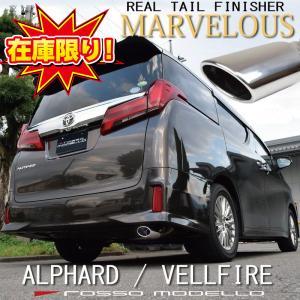 トヨタ アルファード ヴェルファイア AGH30W 2.5L エアログレード専用 マフラーカッター ロッソモデロ MARVELOUS S1 オーバルテール|rossomodello