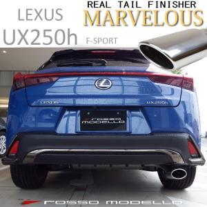 レクサス UX250h 2WD MZAH10 マフラーカッター ロッソモデロ MARVELOUS S1 オーバルテール|rossomodello