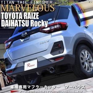 トヨタ ライズ マフラーカッター A210A 4WD ロッソモデロ MARVELOUS T1 RAIZE チタン|rossomodello
