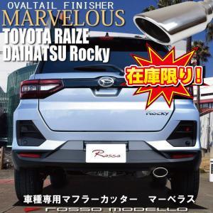 マフラーカッター トヨタ ライズ 4WD A210A ロッソモデロ  MARVELOUS S1 オーバル ステンレス RAIZE|rossomodello