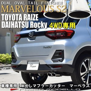 W出し マフラーカッター トヨタ ライズ A210A 4WD ロッソモデロ  MARVELOUS S2 オーバルデュアル  RAIZE モデリスタ|rossomodello