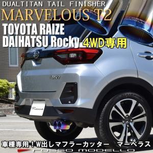 デュアルチタン トヨタ ライズ マフラーカッター A210A 4WD ロッソモデロ MARVELOUS T2 RAIZE モデリスタ|rossomodello