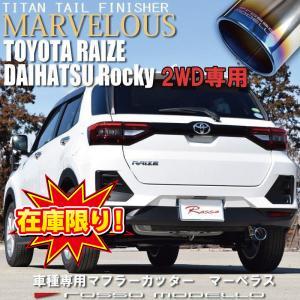 トヨタ ライズ マフラーカッター A200A 2WD専用 ロッソモデロ MARVELOUS T1 RAIZE|rossomodello