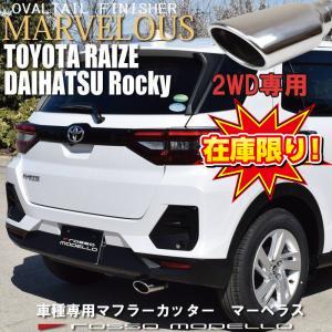 マフラーカッター トヨタ ライズ A200A 2WD専用 ロッソモデロ  MARVELOUS S1 オーバル ステンレス RAIZE|rossomodello