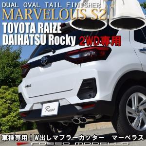 W出し マフラーカッター トヨタ ライズ A200A 2WD ロッソモデロ  MARVELOUS S2 オーバルデュアル  RAIZE モデリスタ|rossomodello