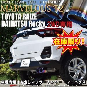 デュアルチタン トヨタ ライズ マフラーカッター A200A 2WD ロッソモデロ MARVELOUS T2 RAIZE モデリスタ|rossomodello
