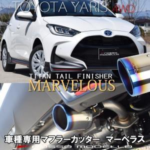 トヨタ ヤリス MXPH15 4WD ハイブリッド MXPA15 マフラーカッター ロッソモデロ MARVELOUS T1 YARIS チタン ブルー|rossomodello