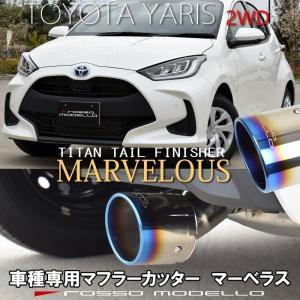 トヨタ ヤリス MXPH10 2WD ハイブリッド マフラーカッター ロッソモデロ MARVELOUS T1 YARIS チタン MXPA10 ガソリン車 ブルー|rossomodello