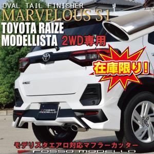 モデリスタエアロ対応!マフラーカッター トヨタ ライズ A200A 2WD専用 ロッソモデロ  MARVELOUS S1 オーバル シングル RAIZE rossomodello
