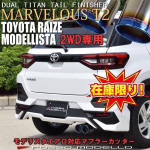 モデリスタエアロ対応!デュアルチタン トヨタ ライズ マフラーカッター A200A 2WD ロッソモデロ MARVELOUS T2 RAIZE ブルー|rossomodello