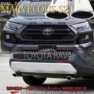 TOYOTA RAV4 マフラーカッター MXAA54 MXAA52 ロッソモデロ  MARVELOUS S2 オーバル ステンレス ラブ4 アドベンチャー rossomodello