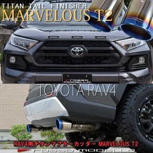 トヨタ RAV4 マフラーカッター MXAA54 MXAA52  ロッソモデロ  MARVELOUS T2 チタン製テール ラヴ4 アドベンチャー ブルー|rossomodello