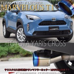 トヨタ ヤリスクロス MXPB10 2WD 1.5L MXPJ10 ハイブリッド マフラーカッター ロッソモデロ MARVELOUS T1  チタン ブルー|rossomodello